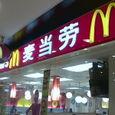 12:01 14 November, 2005 Chinese McDonalds