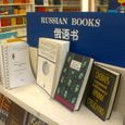 12:13 14 November, 2005 Russian books section in book shop