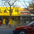 15:26 15 November, 2005 Street in Beijing