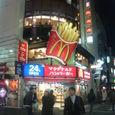 19:54 04 December 2006 Japanese McDonalds's